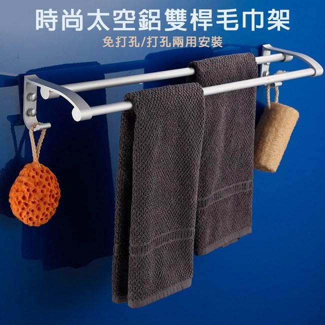 【媽媽咪呀】時尚太空鋁毛巾置物架-雙桿(超值2入)2入