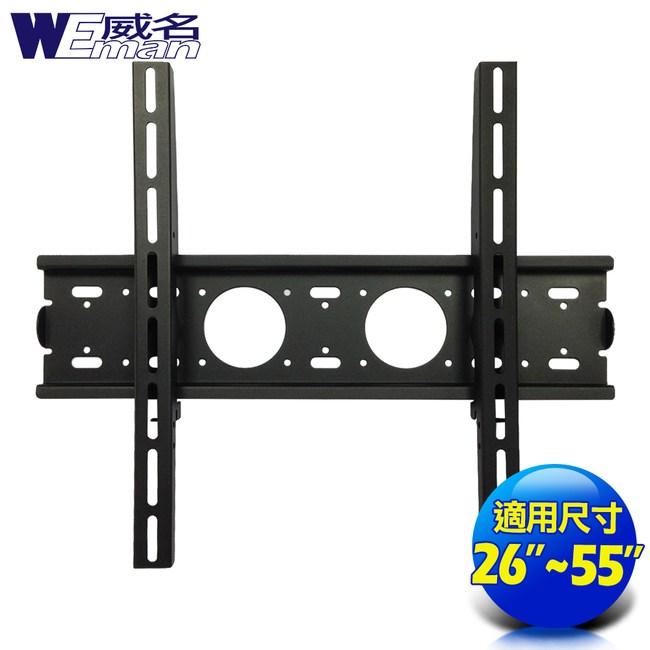 《威名》 26~55吋W系列液晶螢幕/電視壁掛架(適孔距)