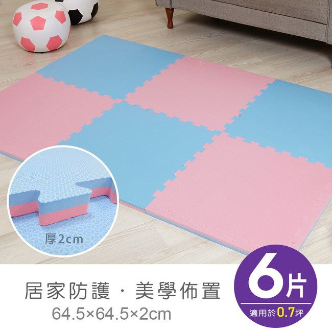 【APG】舒芙蕾64*64*2cm雙色巧拼地墊-多色可選一包6片淺粉+天藍
