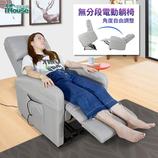 IHouse-藝境 享生活布藝休閒升降躺椅