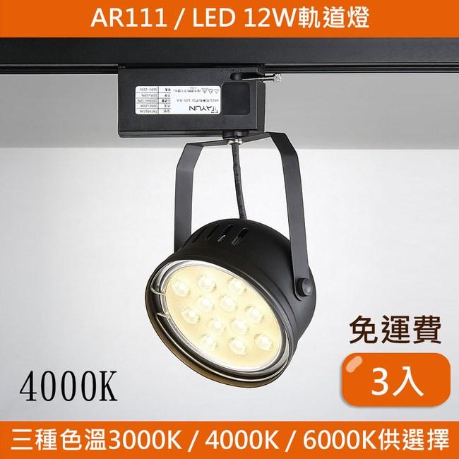 LED12W軌道燈 3入一組 黑色款 自然光 TATB312-4