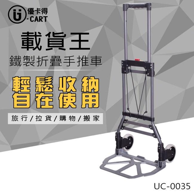 【U-Cart 優卡得】負重50KG!鐵製折疊手推車 UC-0035