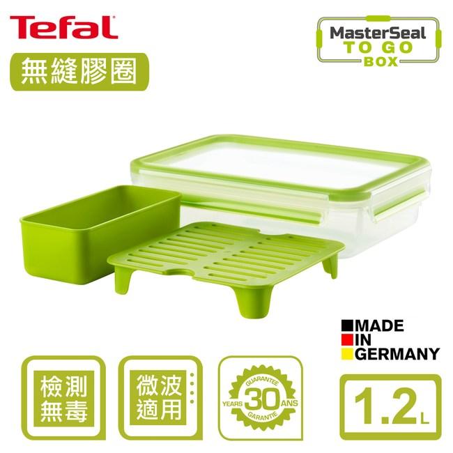 Tefal法國特福 樂活系列無縫膠圈PP密封保鮮早午餐盒 1.2L