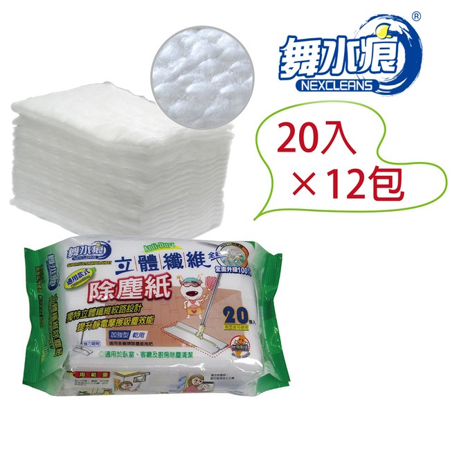 【Rocktone】舞水痕立體纖維除塵紙20入*12包