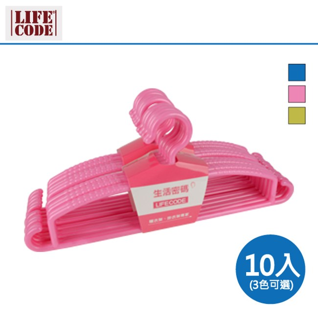 【LIFECODE】珠光《外套用衣架》寬43cm -粉紅色 (10入)