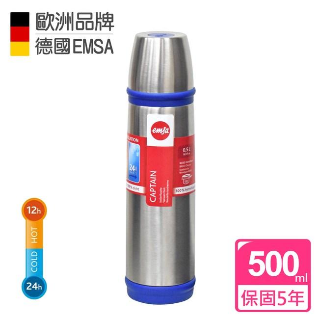 【德國EMSA】隨行保溫杯Captain(保固5年)-500ml-銀藍