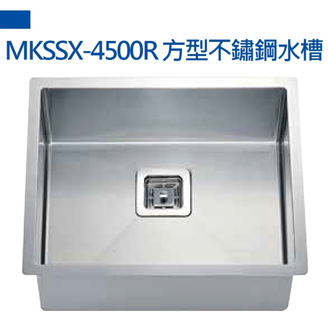 【MIDUOLI米多里】MKSSX-4500R方形不銹鋼水槽MKSSX-4500R