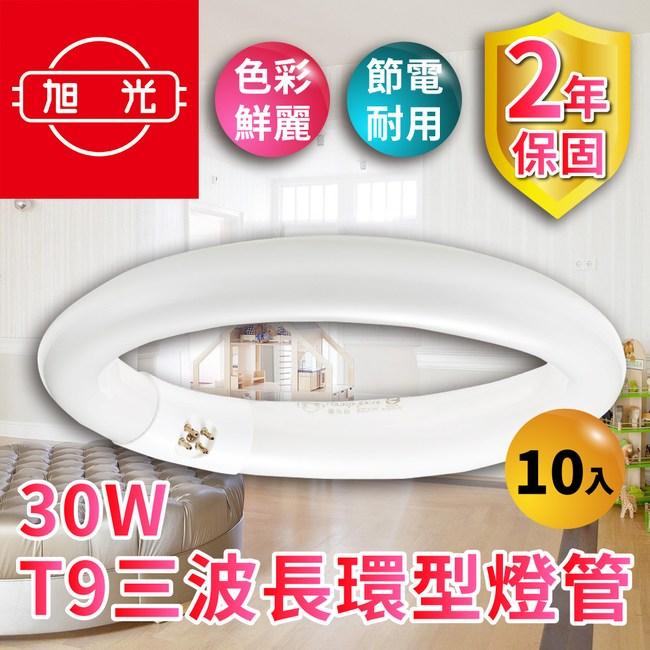 【旭光】30W T9三波長環型燈管(10入組)