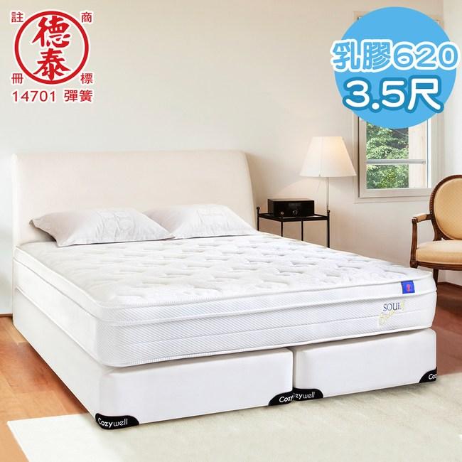 【德泰 索歐系列】乳膠620 彈簧床墊-單人3.5尺