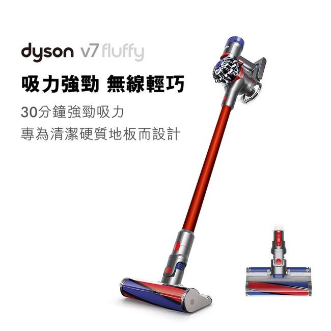 dyson V7 Fluffy SV11 無線吸塵器