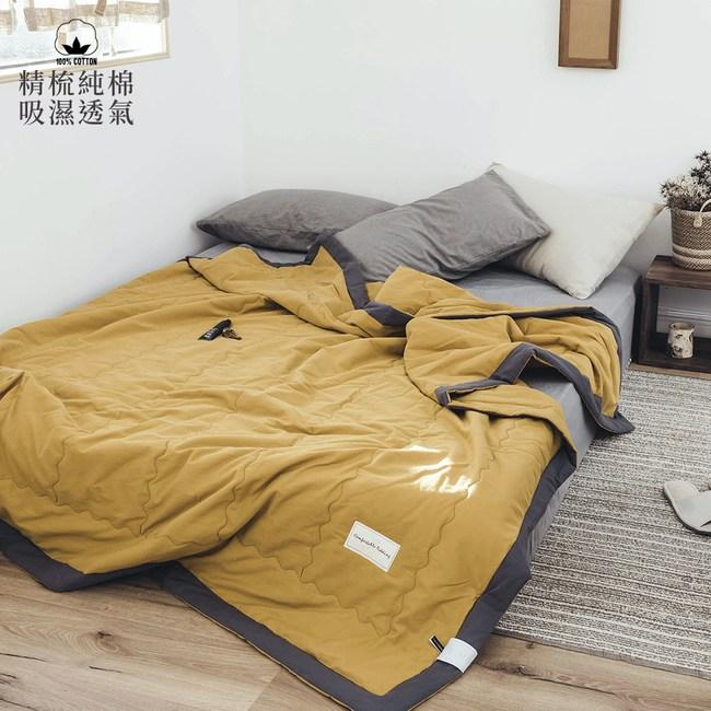 【BELLE VIE】素色水洗純棉涼被 加寬包邊夏被/四季毯-芥末黃