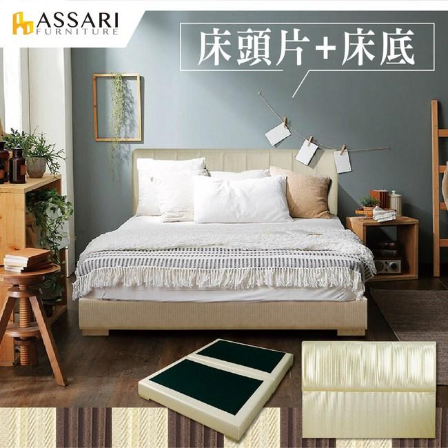 ASSARI-芝雅現代皮革床組(床頭片+床底)-雙大6尺淺黃2F2656