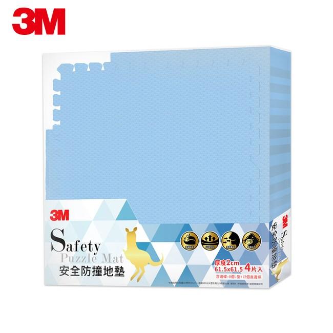 3M 安全防撞地墊-礦石藍 (61.5CM)