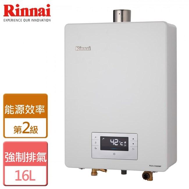 【林內】強制排氣型16L熱水器+水量伺服器-RUA-C1620天然瓦斯