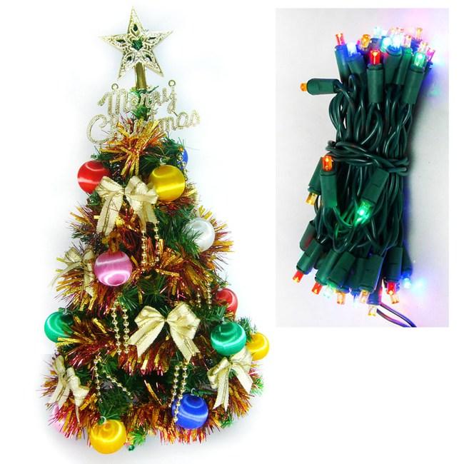 【摩達客】台灣製2尺(60cm)經典裝飾聖誕樹(彩色絲球系裝飾+LED50燈插電式彩色燈串