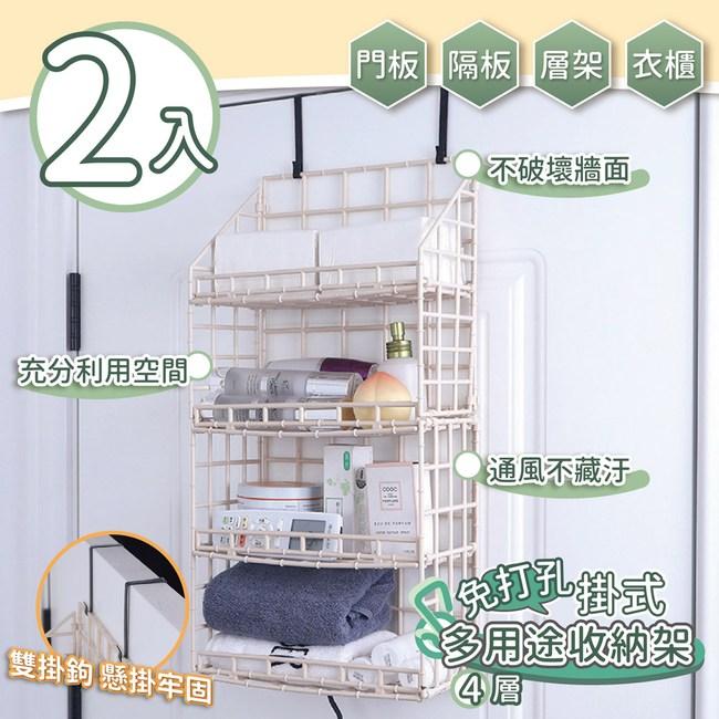 【家適帝】免打孔掛式多用途收納架 2入 (4層)掛架4層*2