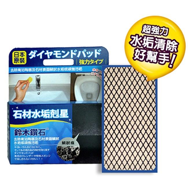 日本鈴木鑽石海綿-石材水垢剋星專用(L標準型)