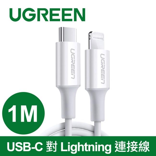 綠聯 1M 蘋果MFI認證 USB-C 對 Lightning傳輸線1公尺