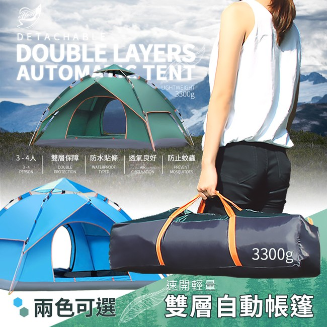 【Effect】速開輕量雙層自動帳篷(2色可選/3-4人大空間)藍色