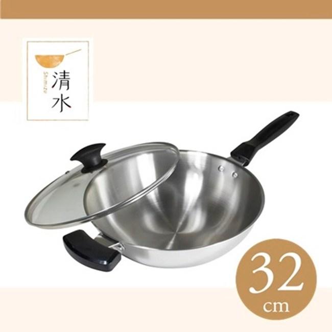 清水鋼鋼好原味炒鍋32cm