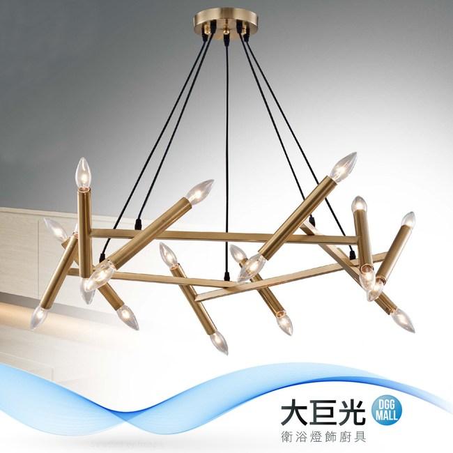 【大巨光】華麗風-E14-20燈吊燈(ME-0462)