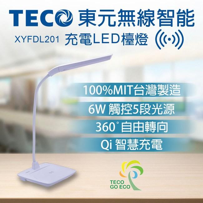 TECO東元 無線智能充電LED檯燈-白色 XYFDL201-W