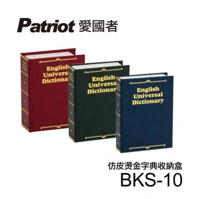 【愛國者】仿皮燙金式字典收納盒(BKS-10)