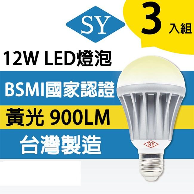 【SY 聲億科技】超廣角12W LED燈泡CNS認證 台灣製造-3入黃光