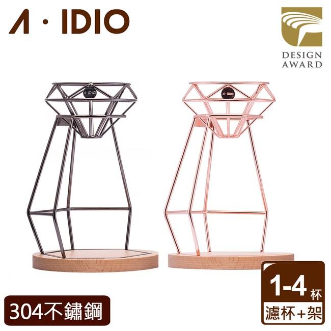 A-IDIO 鑽石手沖咖啡架組(濾杯+手沖架)濾杯(曜石黑)+手沖架含底座(玫瑰金)