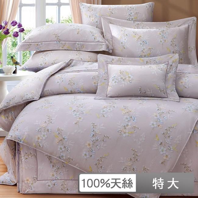 【貝兒居家寢飾生活館】裸睡系列60支天絲床罩七件組(特大雙人/艾爾瑪)
