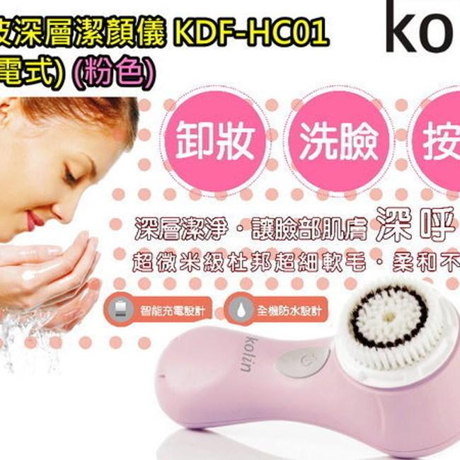 Kolin 歌林 充電式音波深層潔顏儀 粉色KDF-HC01
