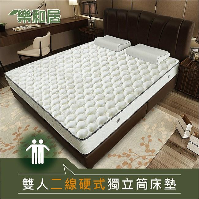 樂和居  泰絲系列【二線舒適加厚緹花】硬式獨立筒床墊-雙人5尺