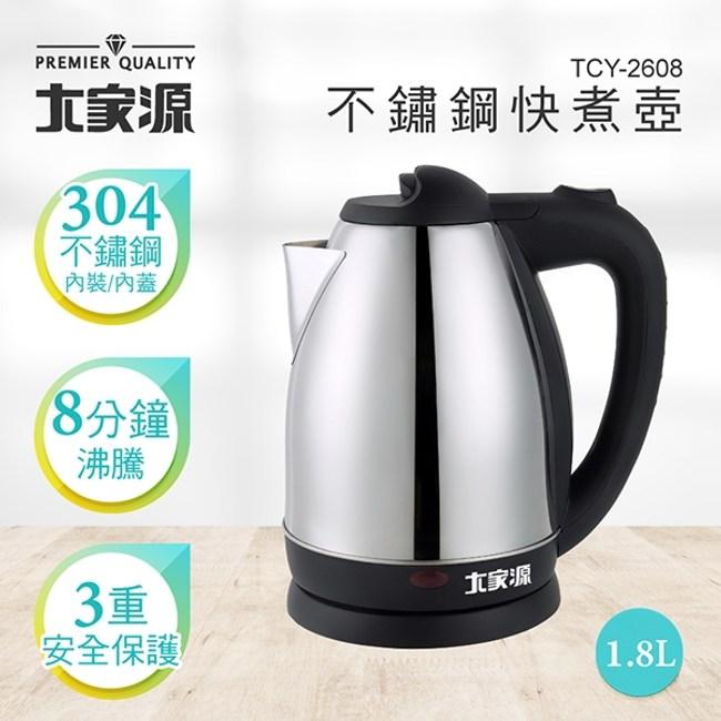 大家源 1.8L 304全不鏽鋼快煮壺/電水壺 TCY-2608