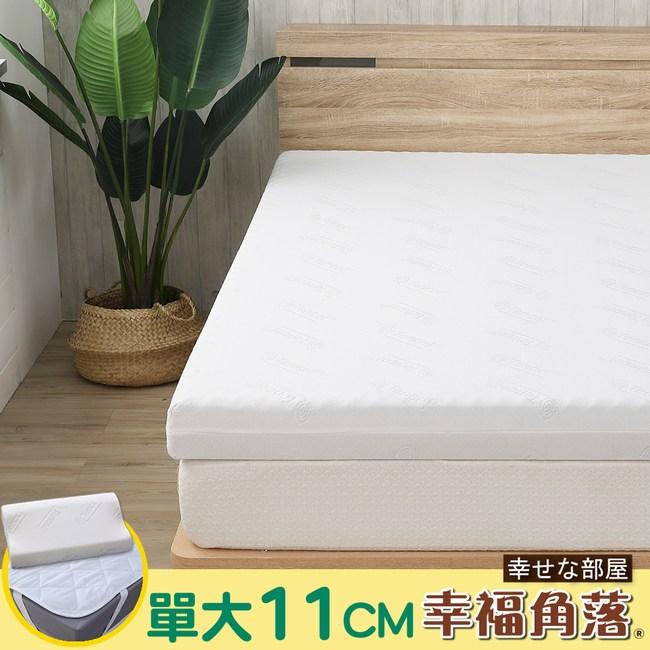 幸福角落 天絲表布竹炭波浪11cm記憶床墊舒潔安眠組-單大3.5尺