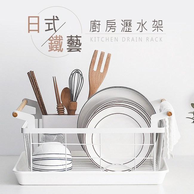 【dayneeds】日式鐵藝廚房瀝水架白色