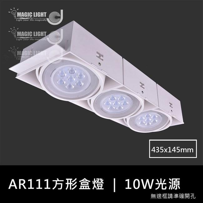【光的魔法師 】白色AR111方形無邊框盒燈 三燈 含10W聚光型燈泡全電壓-白光