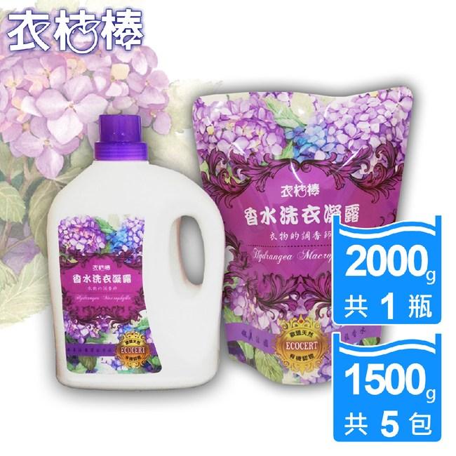 【衣桔棒】香水洗衣精-小巧玲瓏6件組(歐盟認證 SGS合格 嬰兒洗衣)
