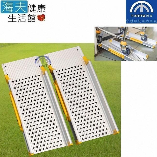 【海夫】添大興業 斜坡板 軌道式/鋁合金/2片(TT2-16-45)