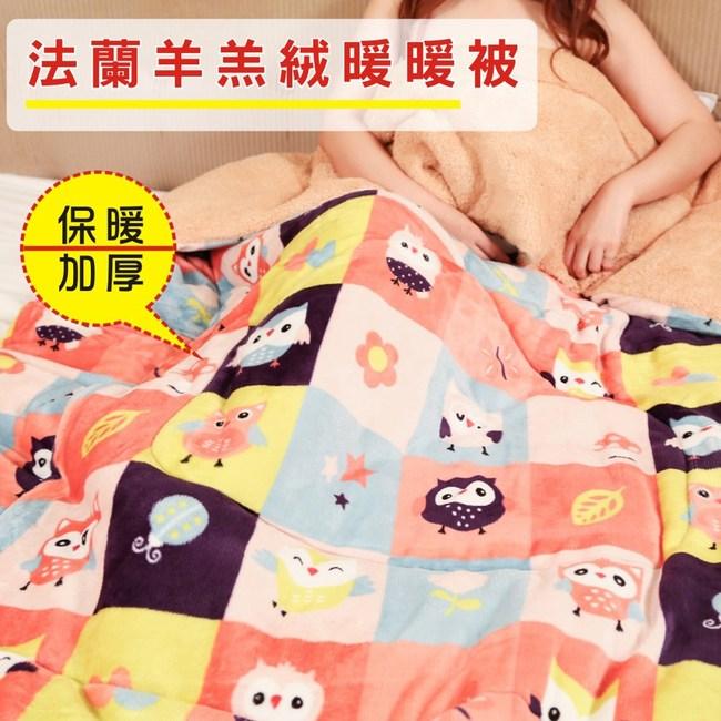 【BuyJM】貓頭鷹格格法蘭絨+羊羔絨暖暖被/棉被