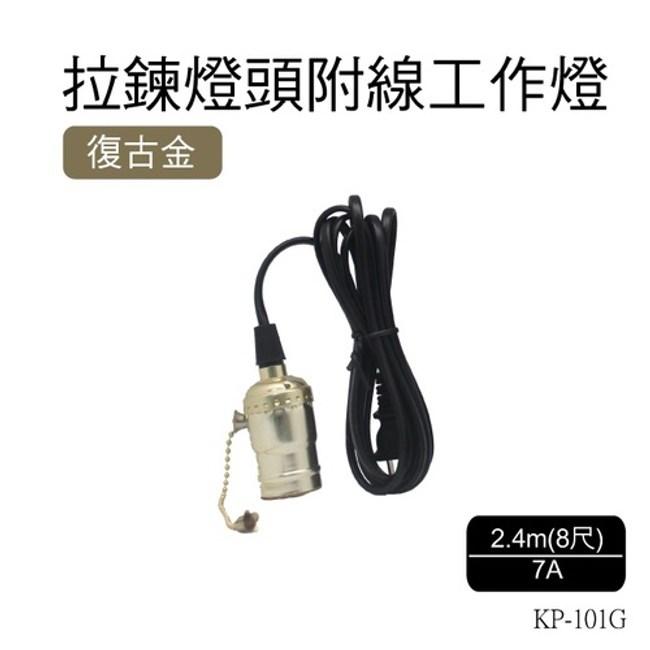朝日電工 KP-101G 復古金拉鍊燈頭附線工作燈