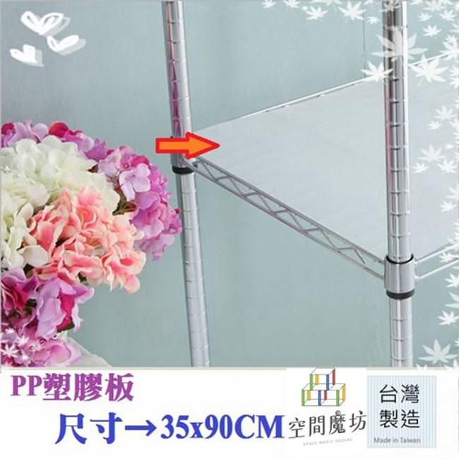 【空間魔坊】35x90公分 PP塑膠板 四入【波浪架 鐵力士架專用】