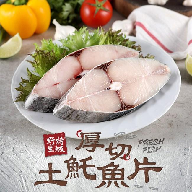 【愛上新鮮】厚切土魠魚片6包組(300g±10%/包)