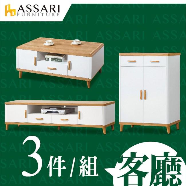 ASSARI-溫妮客廳三件組(4尺大茶几+6尺電視櫃+2.7尺鞋櫃)