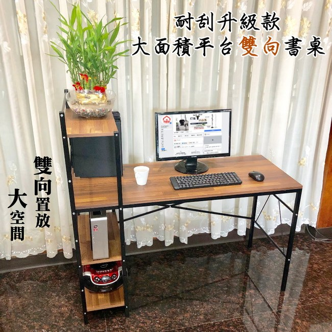 【尊爵家】工業風多功能雙向電腦工作桌 電腦桌 辦公桌 洽談桌工業風