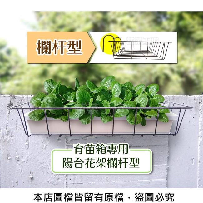 育苗箱專用陽台花架欄杆型