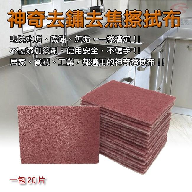 金德恩 台灣製造 去鏽去焦擦拭布 (一包20片裝)