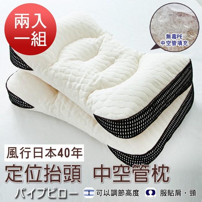 【BELLE VIE】夢之寶中空管功能枕/定位抬頭枕-2入夢之寶2入
