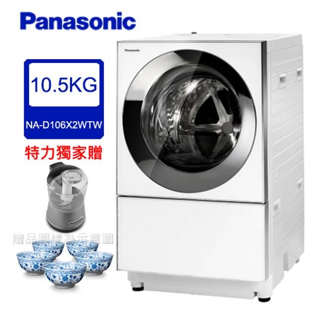 【好禮雙響】 國際 日本製變頻滾筒洗衣機 NA-D106X2WTW