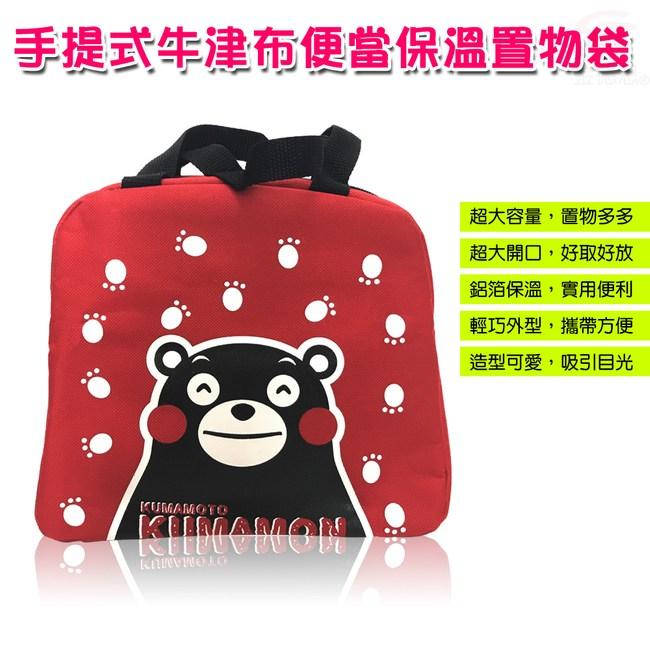 金德恩 手提式牛津布便當保溫置物袋/保冰袋/保冷袋/手提袋/野餐袋