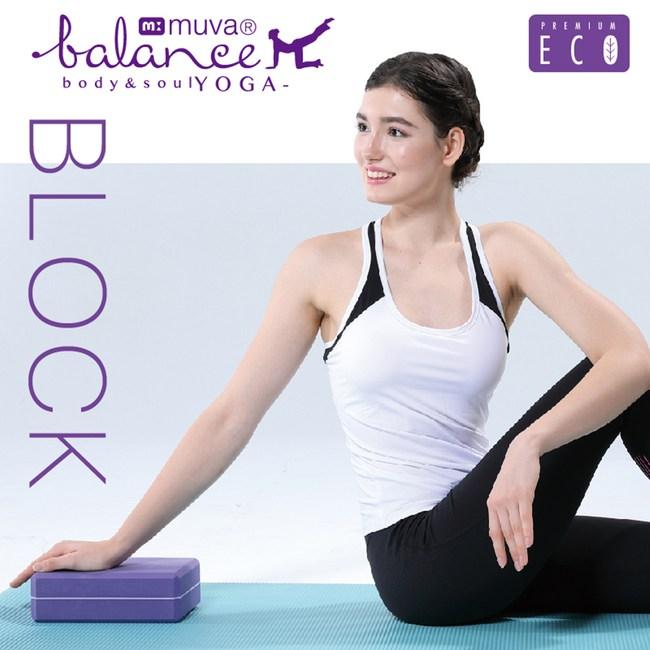 【muva】高硬度專業瑜珈磚